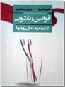 خرید کتاب قوانین زناشویی از: www.ashja.com - کتابسرای اشجع