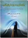 خرید کتاب جاده ای به سوی خوشبختی از: www.ashja.com - کتابسرای اشجع