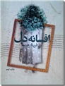 خرید کتاب افسانه دل از: www.ashja.com - کتابسرای اشجع