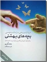 خرید کتاب بچه های بهشتی از: www.ashja.com - کتابسرای اشجع