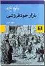 خرید کتاب بازار خودفروشی از: www.ashja.com - کتابسرای اشجع