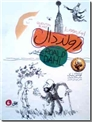 خرید کتاب رولد دال - رمان نوجوانان از: www.ashja.com - کتابسرای اشجع