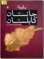 خرید کتاب جانستان کابلستان از: www.ashja.com - کتابسرای اشجع