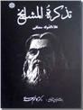 خرید کتاب تذکره المشایخ از: www.ashja.com - کتابسرای اشجع