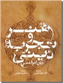 خرید کتاب هنر و تجربه دینی: زبان امر قدسی از: www.ashja.com - کتابسرای اشجع