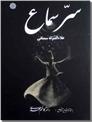 خرید کتاب سر سماع از: www.ashja.com - کتابسرای اشجع