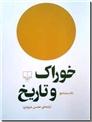 خرید کتاب خوراک و تاریخ از: www.ashja.com - کتابسرای اشجع