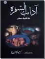 خرید کتاب آداب السفره از: www.ashja.com - کتابسرای اشجع
