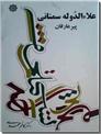 خرید کتاب علاءالدوله سمنانی پیر عارفان از: www.ashja.com - کتابسرای اشجع