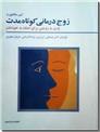 خرید کتاب زوج درمانی کوتاه مدت از: www.ashja.com - کتابسرای اشجع