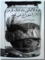 خرید کتاب مرد لاابالی بادکنک قرمزم را سوراخ می کند از: www.ashja.com - کتابسرای اشجع