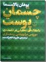 خرید کتاب چشمان پوست از: www.ashja.com - کتابسرای اشجع