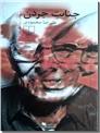 خرید کتاب جنایت جردن از: www.ashja.com - کتابسرای اشجع
