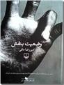 خرید کتاب وضعیت بنفش از: www.ashja.com - کتابسرای اشجع