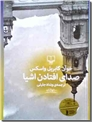 خرید کتاب صدای افتادن اشیا از: www.ashja.com - کتابسرای اشجع
