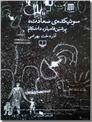 خرید کتاب سوتیکده سعادت ، پرشین فامیلز ، دات کام از: www.ashja.com - کتابسرای اشجع