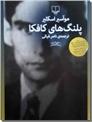 خرید کتاب پلنگ های کافکا از: www.ashja.com - کتابسرای اشجع