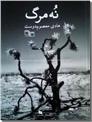 خرید کتاب نه مرگ از: www.ashja.com - کتابسرای اشجع