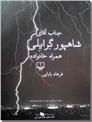 خرید کتاب جناب آقای شاهپور گرایلی همراه خانواده از: www.ashja.com - کتابسرای اشجع