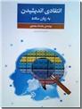 خرید کتاب انتقادی اندیشیدن به زبان ساده از: www.ashja.com - کتابسرای اشجع