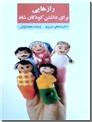 خرید کتاب رازهایی برای داشتن کودکان شاد از: www.ashja.com - کتابسرای اشجع