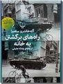 خرید کتاب راه های برگشتن به خانه از: www.ashja.com - کتابسرای اشجع