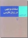 خرید کتاب صفات وجهی در زبان فارسی از: www.ashja.com - کتابسرای اشجع