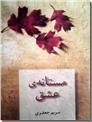 خرید کتاب مستانه عشق از: www.ashja.com - کتابسرای اشجع