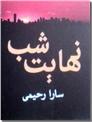 خرید کتاب نهایت شب از: www.ashja.com - کتابسرای اشجع