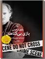 خرید کتاب بازی بی گناهان از: www.ashja.com - کتابسرای اشجع
