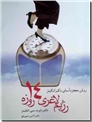 خرید کتاب رژیم لاغری 14 روزه از: www.ashja.com - کتابسرای اشجع