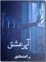 خرید کتاب آبی عشق از: www.ashja.com - کتابسرای اشجع