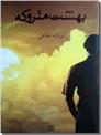 خرید کتاب بهشت متروکه از: www.ashja.com - کتابسرای اشجع