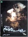 خرید کتاب سال هاست که مرده ام از: www.ashja.com - کتابسرای اشجع