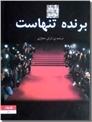 خرید کتاب برنده تنهاست از: www.ashja.com - کتابسرای اشجع