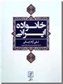 خرید کتاب خانواده ایرانی از: www.ashja.com - کتابسرای اشجع