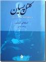 خرید کتاب کلنل پسیان و ناسیونالیسم انقلابی در ایران از: www.ashja.com - کتابسرای اشجع