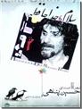 خرید کتاب سلام ، خداحافظ - پناهی از: www.ashja.com - کتابسرای اشجع
