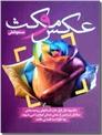 خرید کتاب عکس و مکث از: www.ashja.com - کتابسرای اشجع