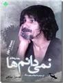 خرید کتاب نمی دانم ها از: www.ashja.com - کتابسرای اشجع