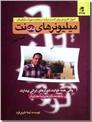 خرید کتاب میلیونرهای دات نت از: www.ashja.com - کتابسرای اشجع