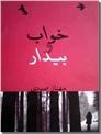 خرید کتاب خواب و بیدار از: www.ashja.com - کتابسرای اشجع