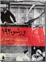 خرید کتاب ورشو 1920 از: www.ashja.com - کتابسرای اشجع