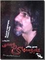 خرید کتاب کابوس های روسی از: www.ashja.com - کتابسرای اشجع