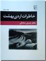 خرید کتاب خاطرات اردی بهشت از: www.ashja.com - کتابسرای اشجع