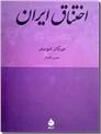 خرید کتاب اختناق ایران از: www.ashja.com - کتابسرای اشجع