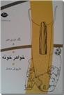 خرید کتاب خواهر خونه از: www.ashja.com - کتابسرای اشجع