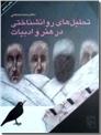 خرید کتاب تحلیل های روانشناختی در هنر و ادبیات از: www.ashja.com - کتابسرای اشجع