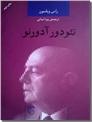 خرید کتاب تئودور آدرونو از: www.ashja.com - کتابسرای اشجع