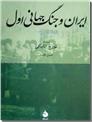 خرید کتاب ایران و جنگ جهانی اول از: www.ashja.com - کتابسرای اشجع